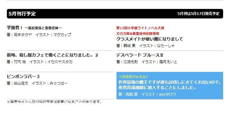 14 発売 巻 日 俺 ガイル