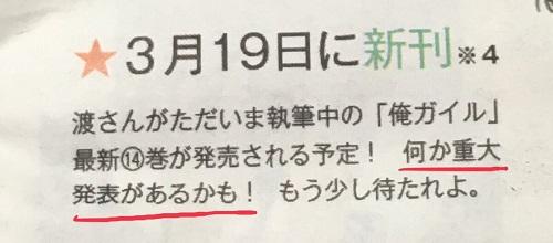 発売 俺 日 ガイル 14 巻