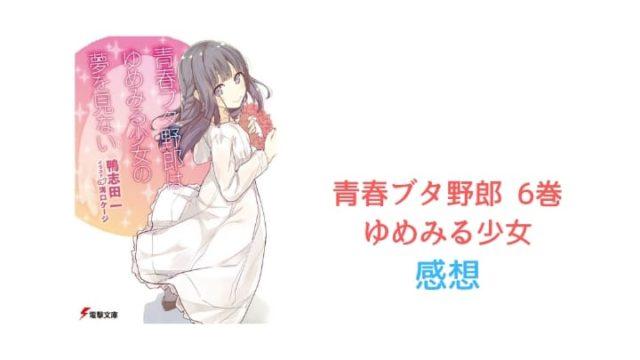 青春ブタ野郎 映画「ゆめみる少女」編 ...