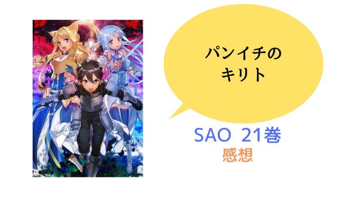 ソードアートオンライン 21巻 ネタバレ